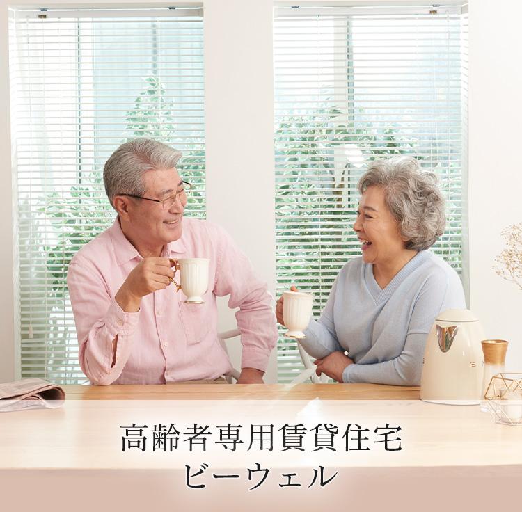 ビーウェル【高齢者専用賃貸住宅】