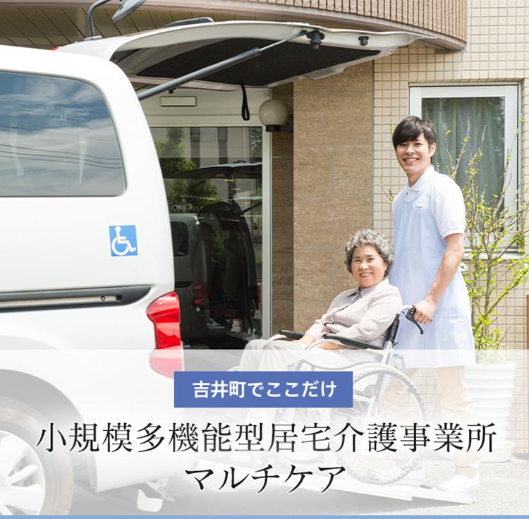 マルチケア【小規模多機能型居宅介護事業所】