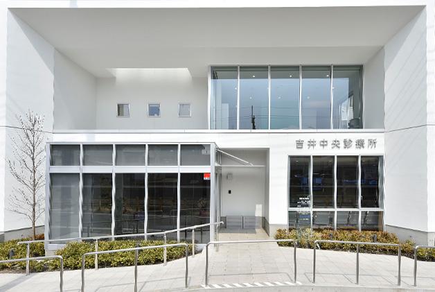 吉井診療所